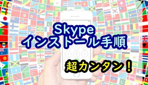 超簡単!Skypeインストール手順【Windows10】