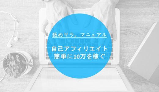 自己アフィリエイトで稼いでみる!目標は10万円!