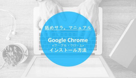 GoogleChromeをインストールする