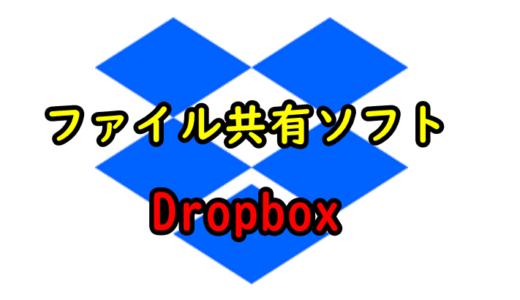 ファイル共有ソフト-Dropbox(ドロップボックス)のインストール・操作方法