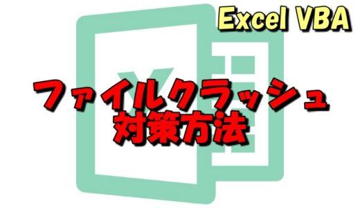たった1行で解決!ファイルを開くとExcel応答なし…の対処法!【VBA】