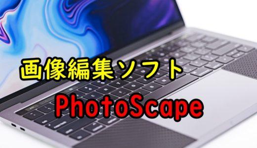 画像編集ソフトPhotoScapeのインストール・操作方法