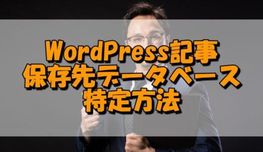 WordPressの記事保存先データベースを特定する方法-エックスサーバー