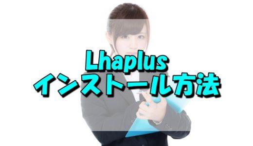 Lhaplus(ファイル圧縮・解凍ソフト)のインストール方法