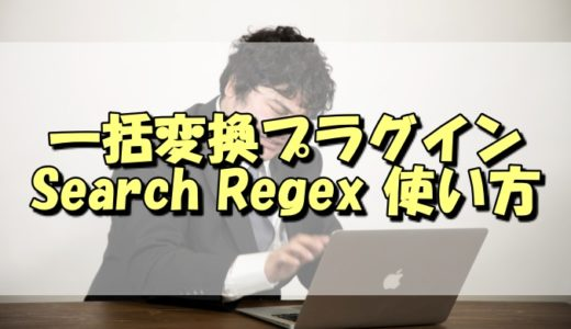 WordPressの記事を一括変換する方法:プラグイン-Search Regex【解説動画有り】