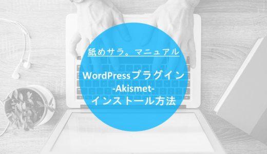 WordPressのAkismet Anti-Spamを有効化(インストール)する方法