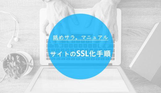 サイトのSSL化手順