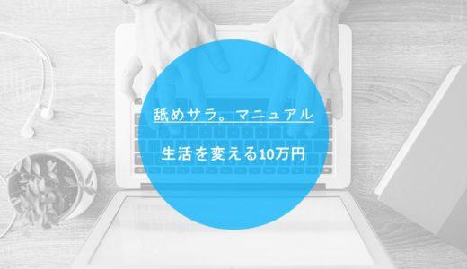 生活を変える10万円ー副業で作りましょうー