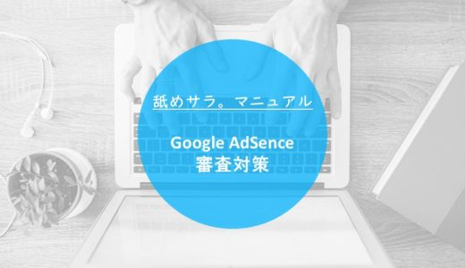 Google AdSense審査対策
