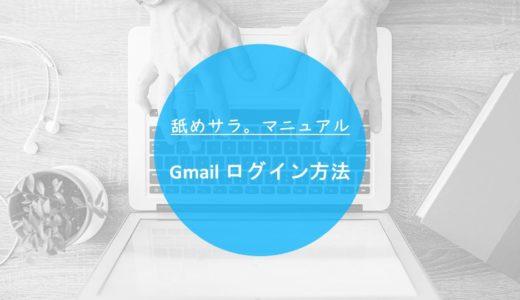 Gmail(Gメール)のログイン方法やログインの意味について