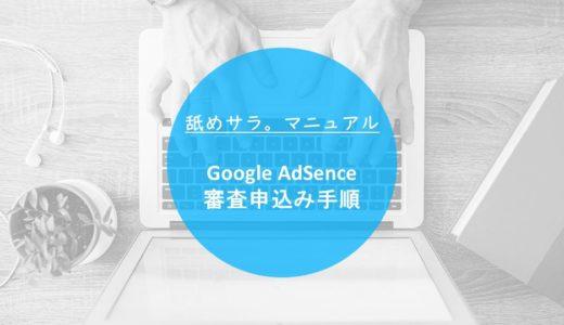 Google AdSense審査の申し込み手順