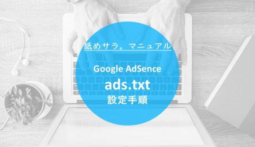 ads.txtの設定方法を5分で解説!動画付き手順