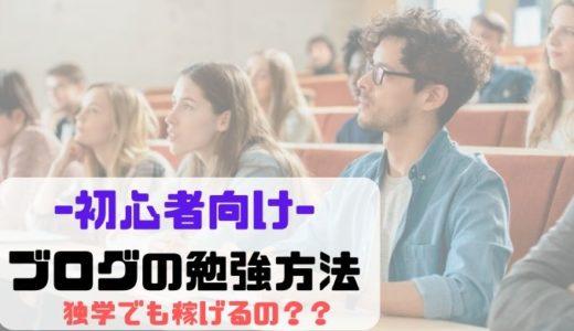 【初心者向け】副業ブログの勉強方法!独学でも稼げるのか?