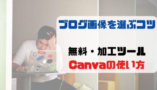 ブログの画像選びのコツとCanvaでサムネイル画像を作る方法