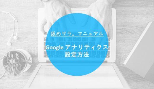 Googleアナリティクスの設定方法について