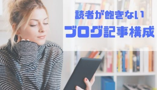 読者が飽きない記事構成!離脱率を低くするテクニック