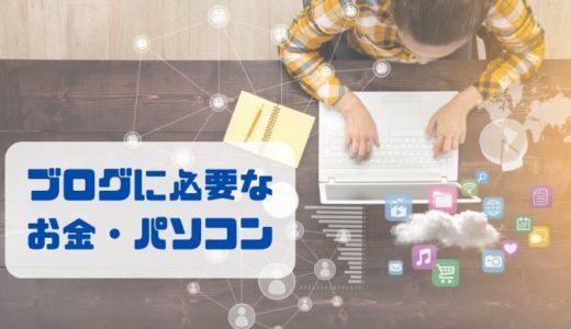 副業ブログに必要なお金やパソコンについて!1万円で開始できる
