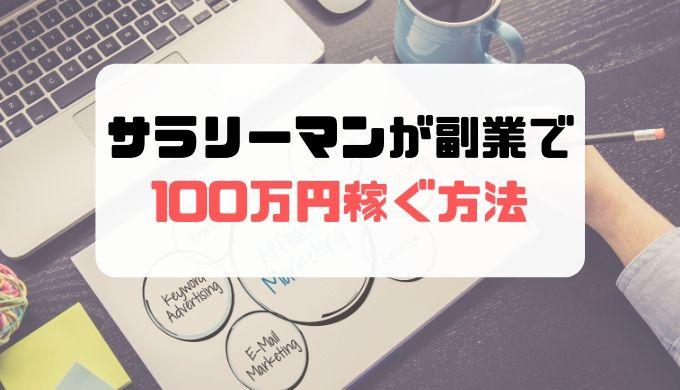サラリーマンが副業で100万円稼ぐ方法