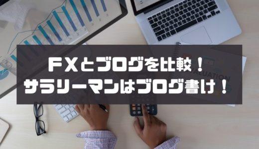 FXとブログを比較!どちらがサラリーマン向けで稼ぎやすいか?