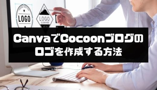 CanvaでCocoon用のブログロゴ画像を作成する方法