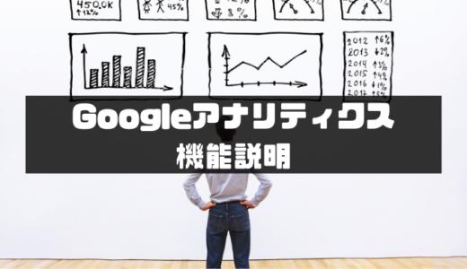Googleアナリティクスの機能説明!行動と概要のデータ分析方法