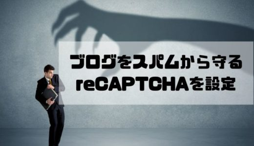 ブログのスパム対策はreCAPTCHA!Akismetの代用はInvisible reCaptcha for WordPress