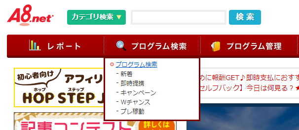 a8netプログラム検索