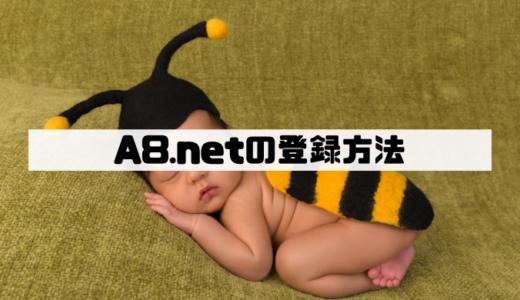 A8.netの登録方法と広告提携から記事へ貼り付けるまで