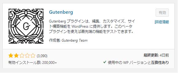 WordPressプラグインGutenberg