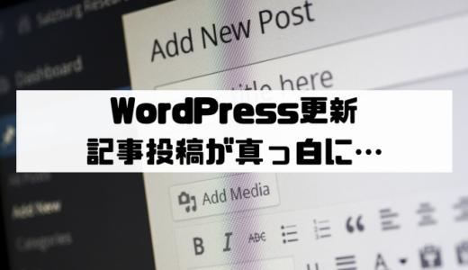 WordPressで記事投稿が真っ白になった時の対処法!Gutenbergを使いたい人向け