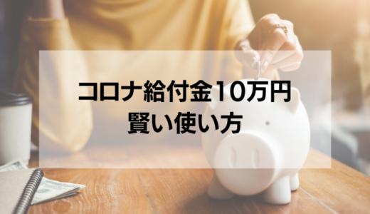 独身のコロナ給付金10万円の使い方!失業に備えて副業を始めよう