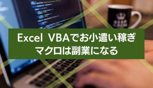 Excelマクロでお小遣いを稼ぐ方法!VBAで月5万円以上の副収入を得よう