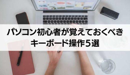 パソコン初心者が知っておくべきキーボード操作(Windows向け)