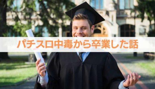 パチスロで5万円勝ったけど嬉しくない…スロッターを卒業した瞬間のお話