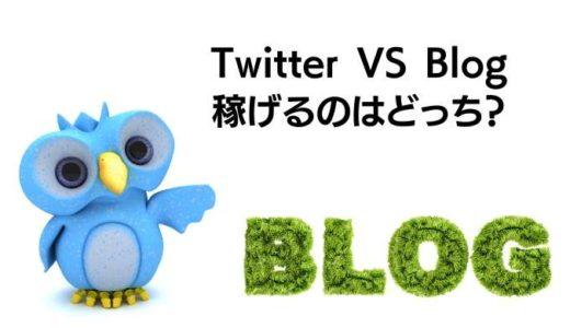 ブログとTwitterどっちが稼ぎやすい?難しいのはTwitter簡単なのはブログ