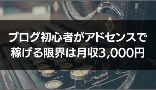 ブログ初心者がアドセンスで稼げる金額の限界は3,000円【トレンドなら稼げる】