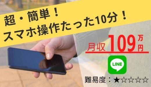 1日10分のスマホ副業で月収109万円稼ぐLINE運用術!