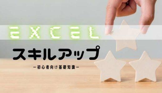 Excelマクロの常識集!スキルアップの為に学ぶべき機能