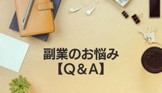 【副業に関するQ&A】サラリーマンが悩むポイント4つを解決!