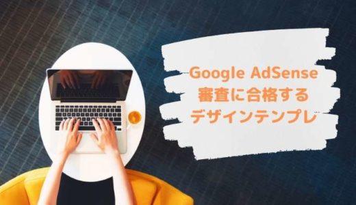 Google AdSense審査に合格したCocoonサイトのデザインテンプレートを公開します